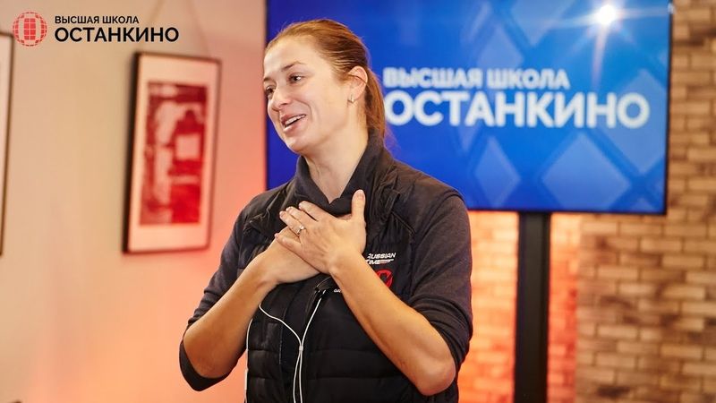 Профессиональный практикум Марии Ситтель. Высшая Школа Кино и Телевидения Останкино