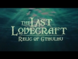 Последний Лавкрафт Реликт Ктулху The Last Lovecraft Relic of Cthulhu (2009)