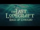 Последний Лавкрафт Реликт Ктулху / The Last Lovecraft Relic of Cthulhu 2009