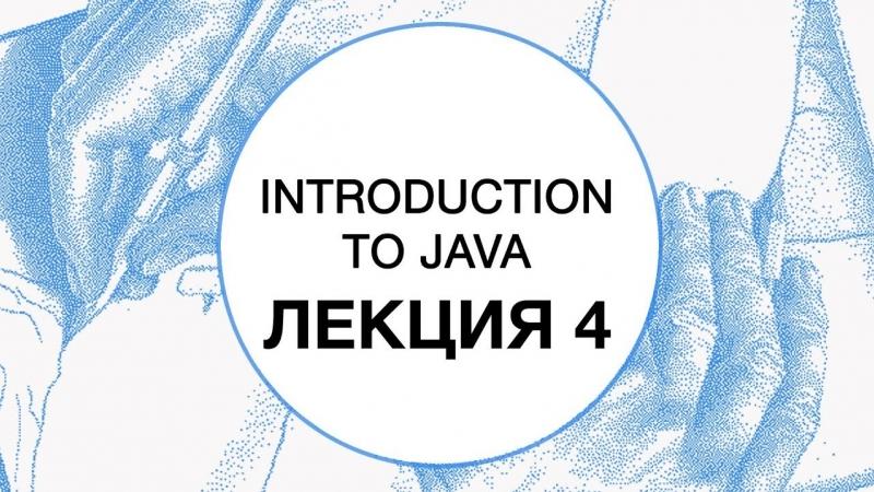 4. Введение в Java. Generics. Wildcards _ Технострим