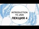 4 Введение в Java Generics Wildcards Технострим