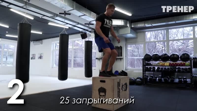 Комплекс упражнений для бойца со своим весом и гирей rjvgktrc eghfytybq lkz ,jqwf cj cdjbv dtcjv b ubhtq