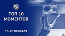 VTBUnitedLeague • Week 17. Top 10 Plays | Season 2018/19