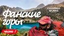 Фанские горы Таджикистан Поход с Бродягами Дхармы Часть 1