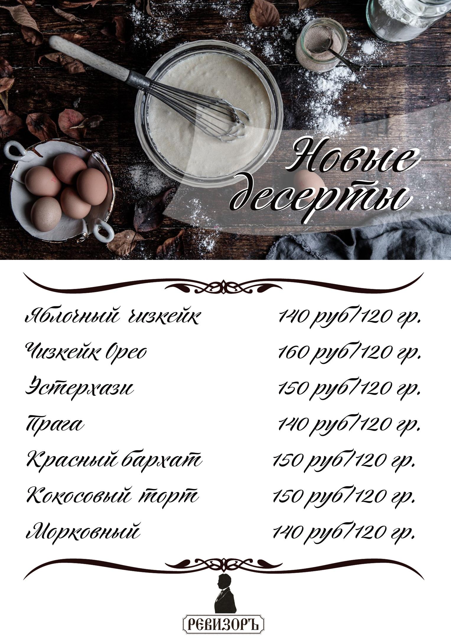 Кафе «Ревизор» - Вконтакте