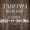 Таверна Шашлычная & Cуши