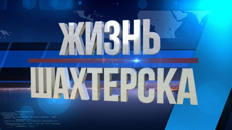 Жизнь Шахтерска №115 от 24.06.2019
