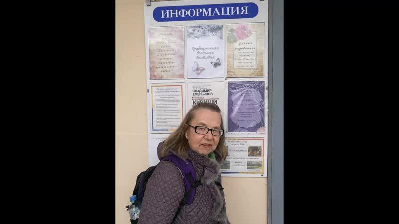 Выставка картин петербургской детской поэтессы Ванды Медведевой. г. Кириши. Лен. обл. 03.05.2018г.