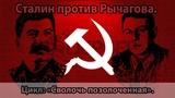 Сталин против Рычагова. Цикл