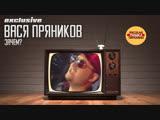 Вася Пряников - Зачем