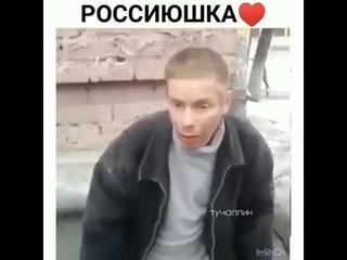 Россия матушка