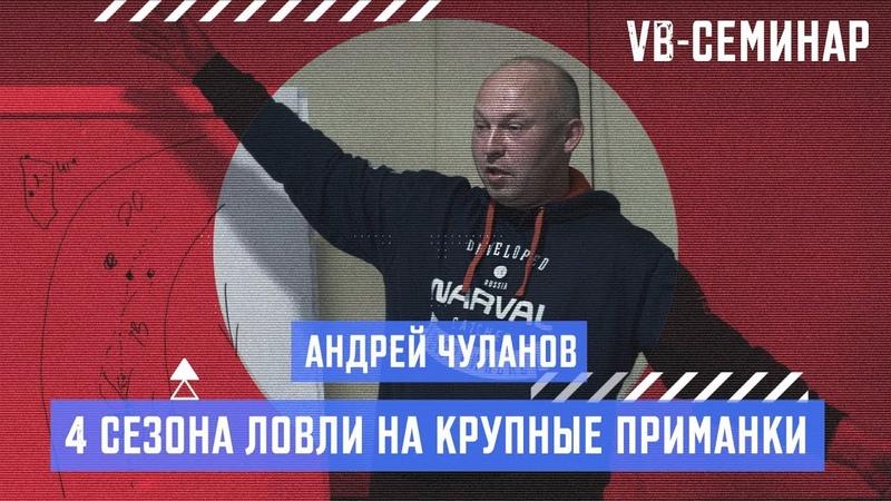 Андрей Чуланов - 4 сезона ловли на крупные приманки