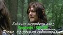 Ходячие мертвецы 9 сезон 3 серия - Промо с русскими субтитрами The Walking Dead 9x03 Promo