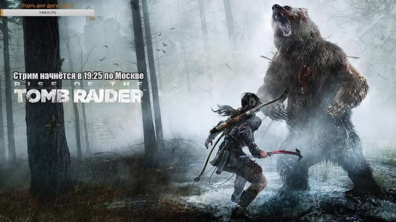 Rise of the Tomb Raider - Баба Яга - начало