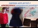 Одежда для детей с Алиэкспресс Заколки для волос Органайзер для белья