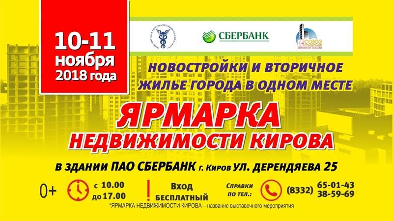 Ярмарка недвижимости Кирова 10-11 ноября 2018 г.