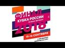 Финал Кубка России по Флаг-футболу 2018