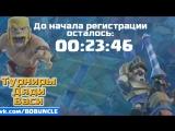 Clash Royale турнир от Дяди Васи. 16.09