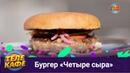 Бургер «Четыре сыра». Бургербум 1