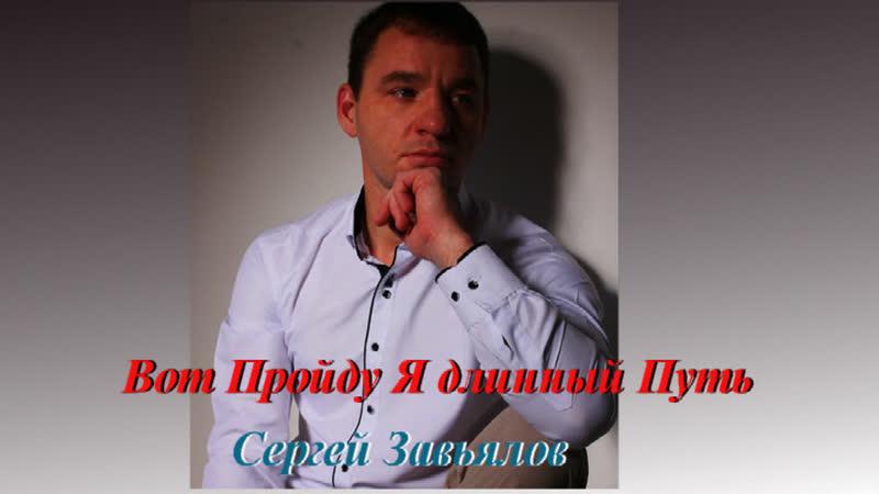 ◄♦►ВОТ ПРОЙДУ Я ДЛИННЫЙ ПУТЬ◄♦► Сергей Завьялов