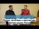 Обзор бизнеса компании Band4power какая маржа проблемы и перспективы фитнес рынка России