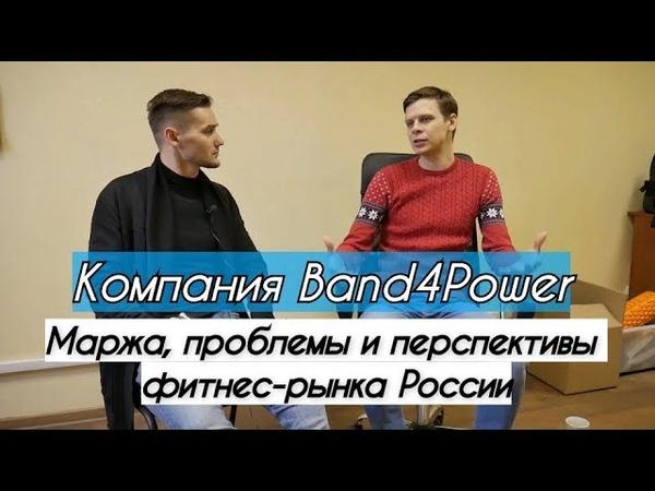 Обзор бизнеса компании Band4power какая маржа, проблемы и перспективы фитнес-рынка России