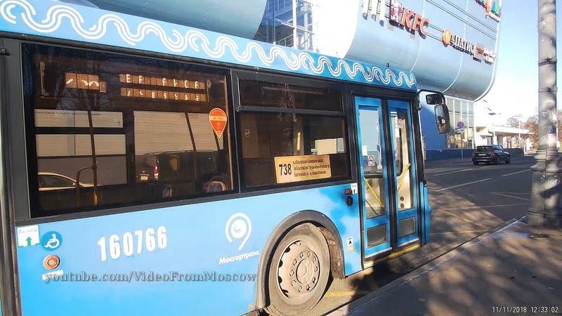 Автобус 738 метро Каширская метро Алма Атинская 11 ноября 2018