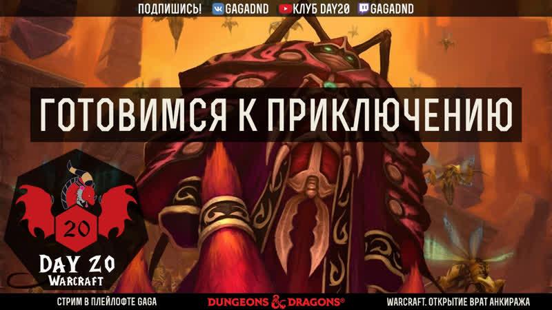 D D Warcraft Открытие врат Анкиража