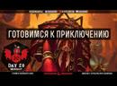 D D Warcraft - Открытие врат Анкиража