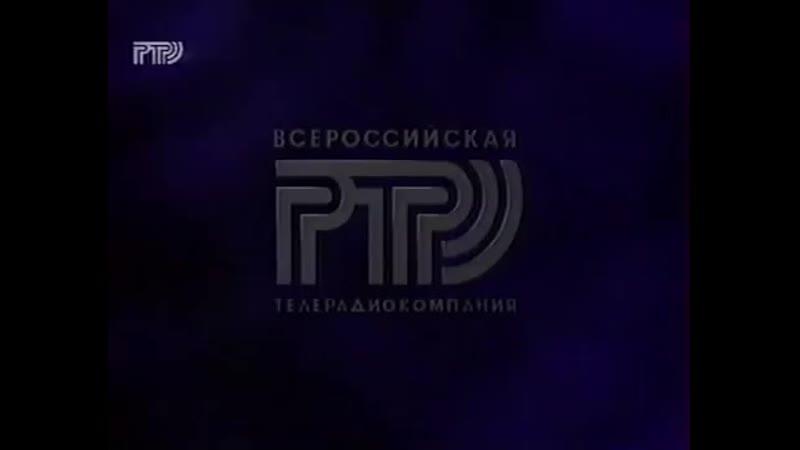 Заставка программы Вести (РТР, 1994-1998)