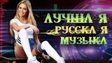ЛУЧШАЯ РУССКАЯ МУЗЫКА Танцевальные Песни Зажигательный Шансон 2018