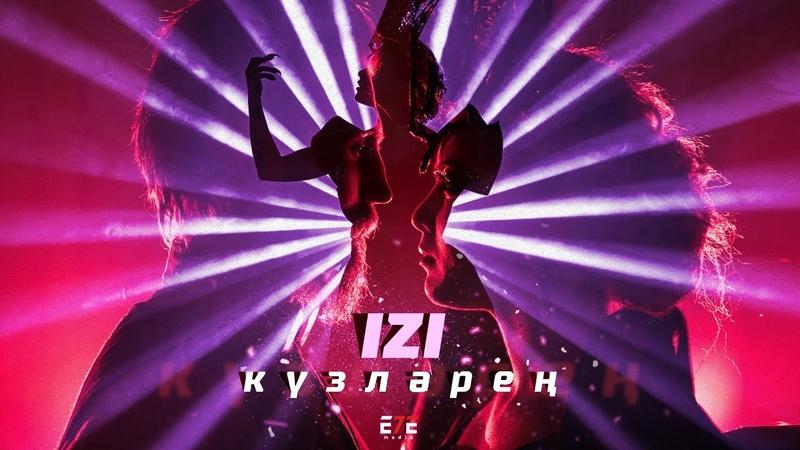 IZI Илюза Зарипова | Күзләрең | 2018