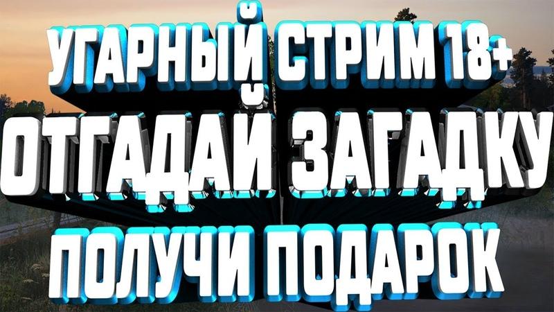 ●●●Русская Рыбалка 4●●●УГАРНЫЙ СТРИМ 18●ОТГАДАЙ ЗАГАДКУ●ПОЛУЧИ ПОДАРОК●