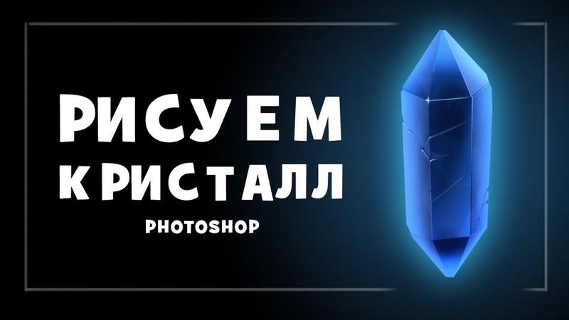 РИСУЕМ КРИСТАЛЛ В PHOTOSHOP.