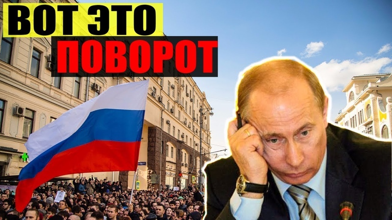 🔥 Падение «Единой России» Потянуло за собой Путина