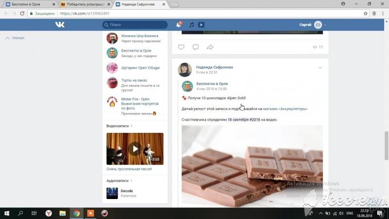 18 сентября (10 шоколадок Alpen Gold)