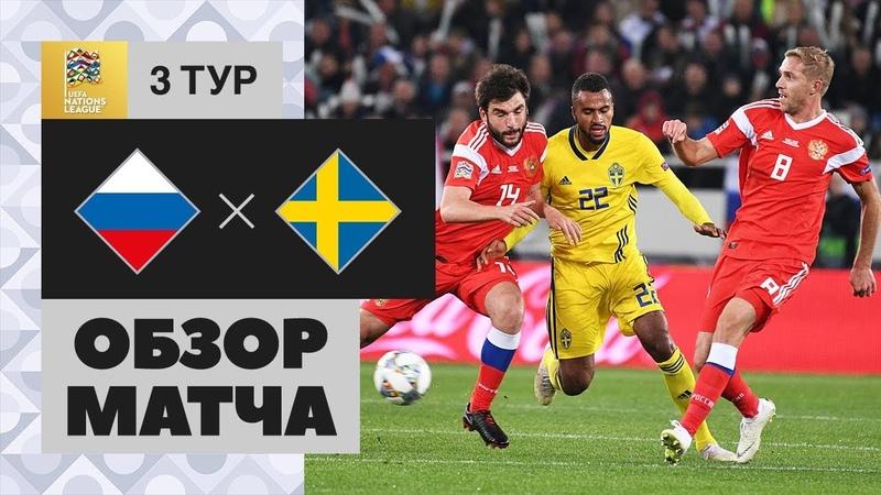 Россия - Швеция | обзор матча » Freewka.com - Смотреть онлайн в хорощем качестве