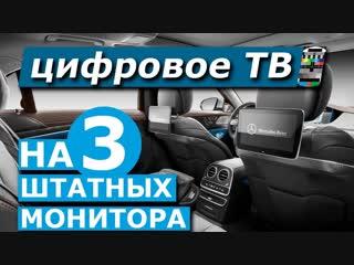 Цифровой ТВ тюнер DVB T2 в авто. Обзор на примере Mercedes S klasse
