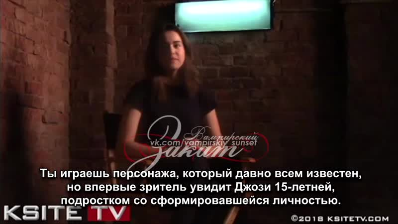 Интервью с Кейли Брайант (Джози Зальцман) РУС СУБ за кадром 1 сезона Наследий