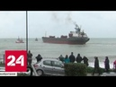 Кузьма Минин снят с мели, за его спасением следили в посольстве РФ - Россия 24