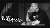 Shot - S.H.O.T. (Music Video Trailer)