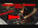 Шумоизоляция Nissan Almera за 3 минуты