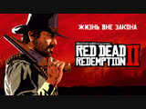 Red Dead Redemption 2 | Трейлер к выходу игры | PS4