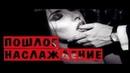 ПОШЛОЕ НАСЛАЖДЕНИЕ Русские мелодрамы Драма В хорошем качестве 18 онлайн