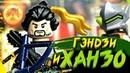 Ниндзяго в LEGO Overwatch 75971 Хандзо против Гэндзи Обзор