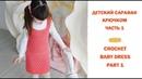 Как связать сарафан крючком для девочки Ч.1/How to crochet dress for baby girl P.1