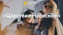 Царствие Небесное - Юрий Михеев (Слово Жизни Тюмень)