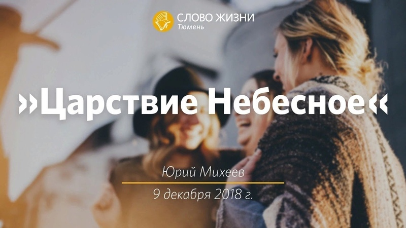 Царствие Небесное Юрий Михеев Слово Жизни Тюмень