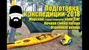 Сплав на морском каяке в ветер и волны СИГ DREAMER Kayaking Sea Kayak