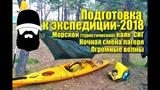 Сплав на морском каяке в ветер и волны СИГ, DREAMER Kayaking Sea Kayak